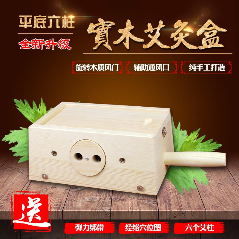 实木六柱艾灸盒木制随身灸温灸仪器六孔腰背腹部妇科宫寒家用悬灸