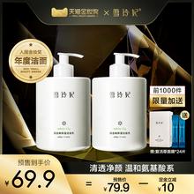 2深层清洁控油洁面乳男女专用38预售雪玲妃氨基酸洗面奶500g