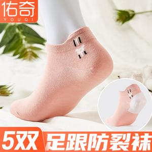 佑奇5双装春夏短筒防脚裂防裂袜子