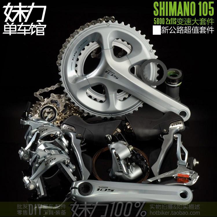 喜玛诺Shimano 105 5800 22速  公路车套件 变速套件 手变 牙盘