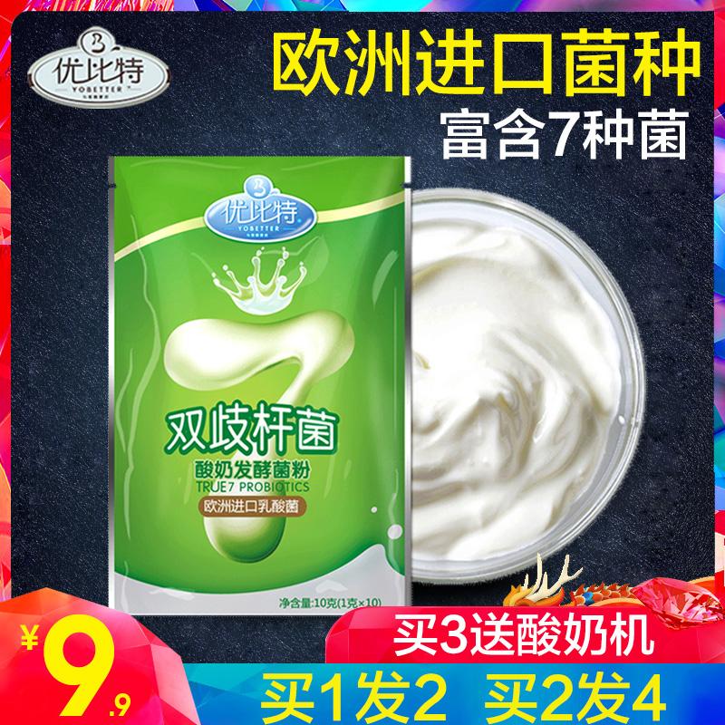 优比特7菌家用自制酸奶发酵菌粉益生菌发酵剂酸奶粉乳酸菌发酵粉
