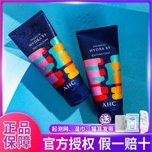 韩国AHCB5洗面奶玻尿酸男女温和深层清洁补水氨基酸控油去痘洁面
