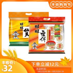 旺旺仙贝雪饼零食大礼包混合装小吃膨化休闲食品饼干组合400g*2