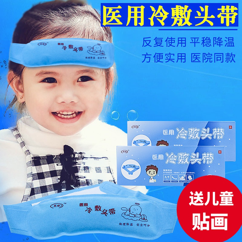 Cold compress headband medical ice bag antipyretic paste adult children fever infant physical cooling antipyretic household repeated use