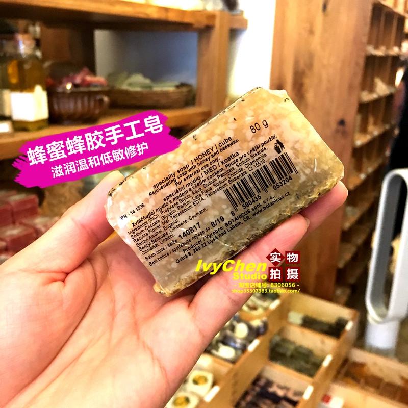 買2送1 現貨 Botanicus菠丹妮蜂蜜蜂膠手工皂天然花果皂滋養鎖水