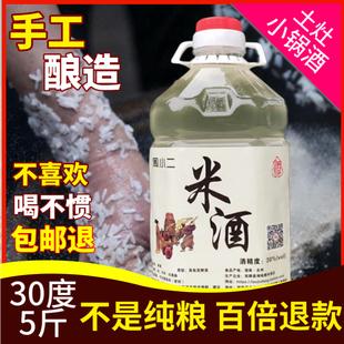 散酒土烧酒湖南米酒农家自酿纯酿正宗低度纯粮食酒30度纯手工5斤