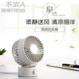 虎牙不求人直播同款 桌面电脑手机散热usb风扇低噪音buqiuren2019