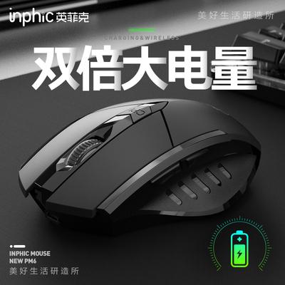英菲克PM6无线鼠标可充电式蓝牙双模静音无声无限便携办公游戏电竞适用联想戴尔苹果mac男生笔记本USB电脑5.0