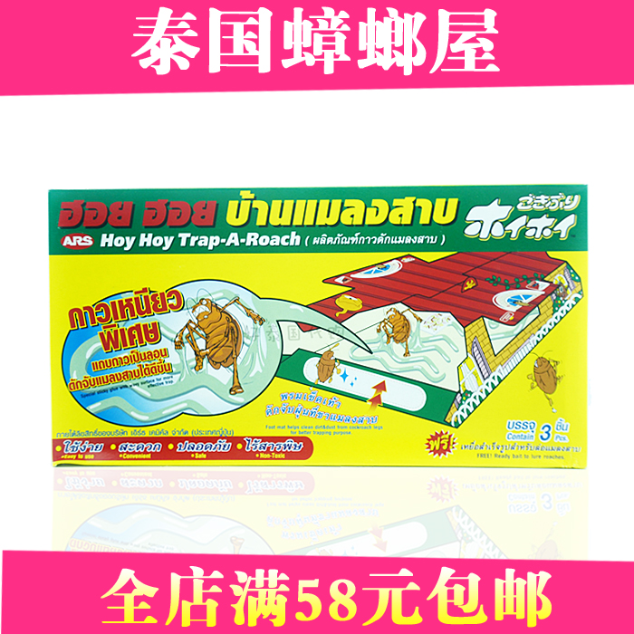 单件包邮泰国正品蟑螂屋贴环保无毒灭捕捉器诱捕3盒全国联保