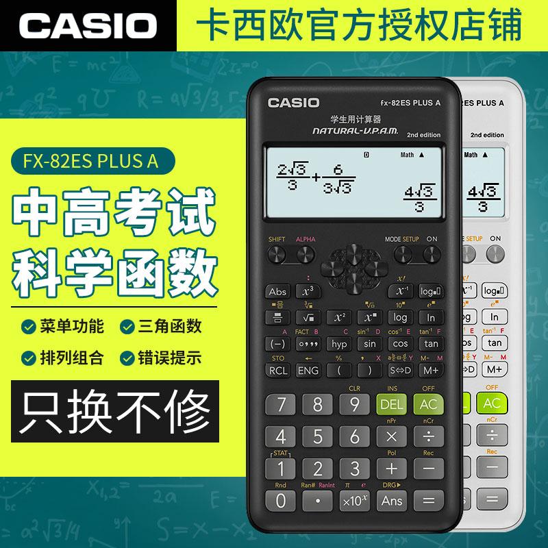 卡西欧函数fx-82es plus a计算器