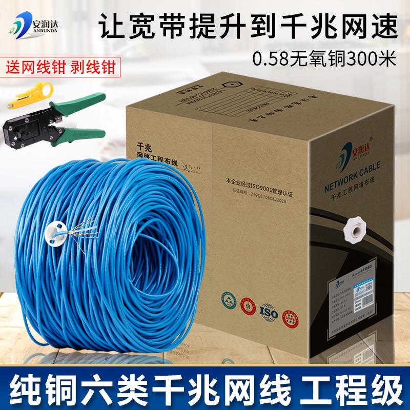 纯铜超六类网线千兆双屏蔽家用宽带监控网络线cat6无氧铜300米箱