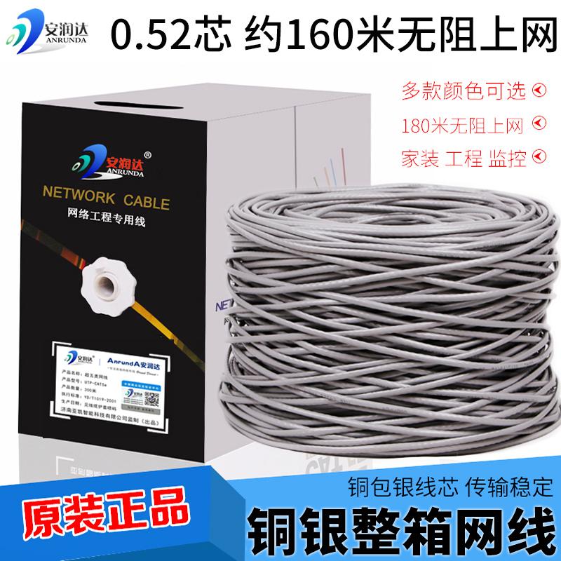 包邮超五类网线高速家用电脑线052铜包银网络线监控双绞线300米箱