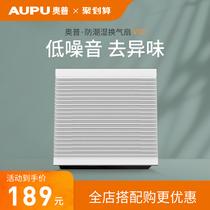 奥普排气扇厨房抽风机换气扇强力静音卧室家用吸顶式卫生间排风扇