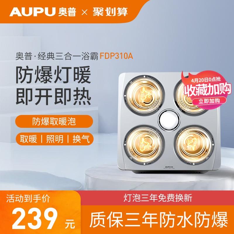 奥普灯暖浴霸灯排气扇照明一体集成吊顶家用灯泡浴室卫生间取暖器
