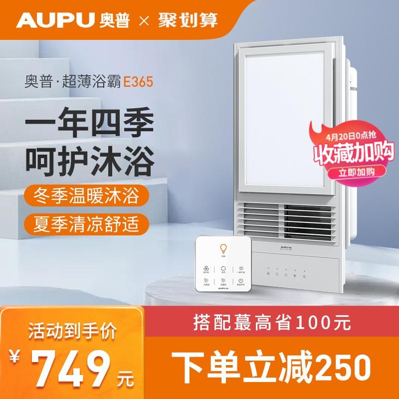 奥普浴霸灯排气扇照明一体集成吊顶暖风机浴室卫生间取暖风暖浴霸