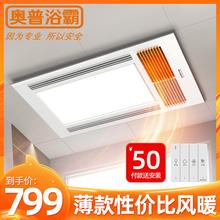 奥普浴霸灯集成吊顶排气扇照明一体暖风机浴室卫生间取暖风暖浴霸