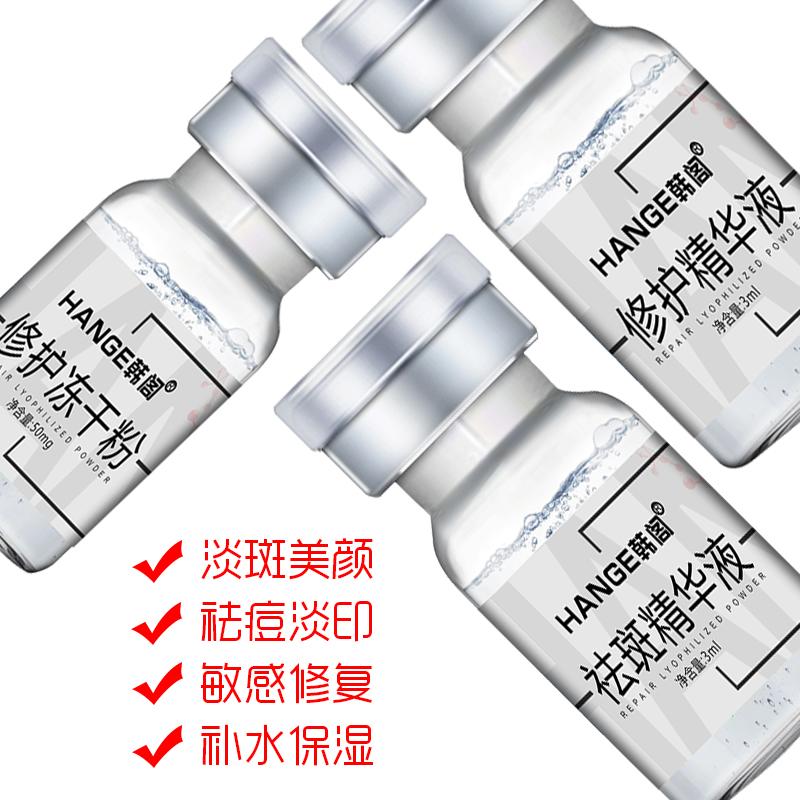 韩阁冻干粉寡肽原液祛斑修复去淡化痘印黑点收缩毛孔安瓶精华液