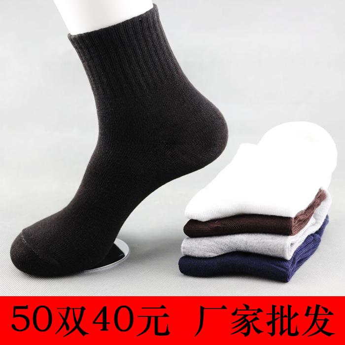 男士棉袜黑白灰中筒批f发旅行出差专用袜子足浴游乐场袜子50双装