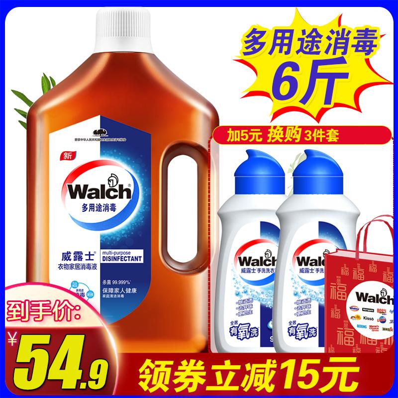 威露士衣物家居消毒液3L家用家居多功能多用途消毒水杀菌清洁剂