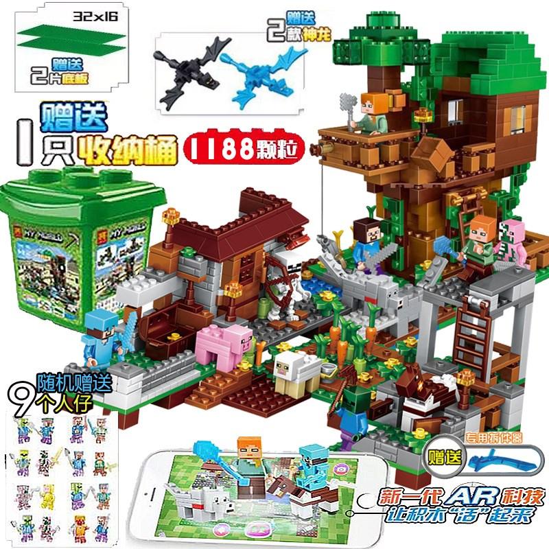 迷你我的世界拼装小颗粒积木玩具兼容乐高村庄城堡房子树屋男孩子10月22日最新优惠