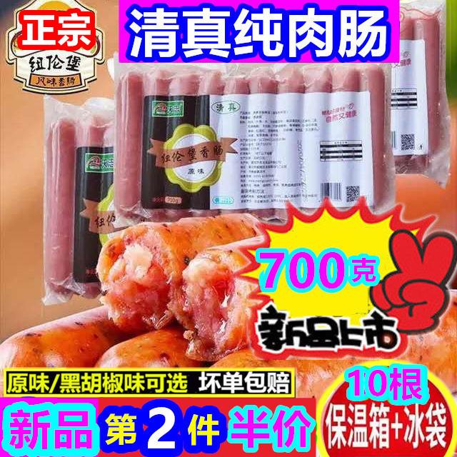 清真食品700克纽伦堡清真牛肉黑胡椒烤肠纯肉原味热狗地道肠包邮