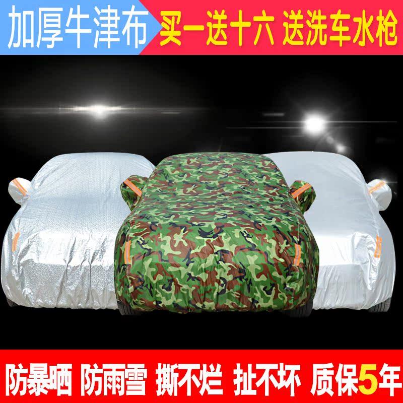 17款别克全新英朗GT车衣车罩加厚隔热防晒防雨防尘遮阳专用汽车套