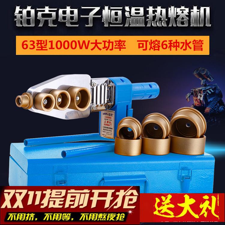 Подлинный платина грамм PPR трубы термоплавкий устройство термоплавкий машинально расплав соединитель пластик сварка устройство 20-32-63 вода теплый инструмент