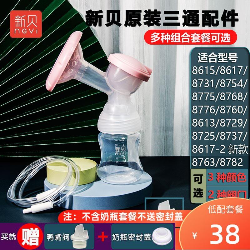 Товары для сцеживания грудного молока Артикул 606424760178