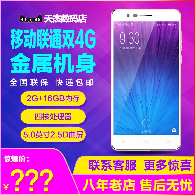 小辣椒S7移动联通双4G大屏美颜学生备用八开商务业务工作智能手机