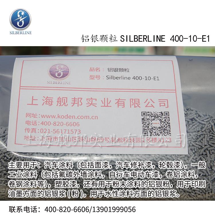美国星铂联铝银粉SILBERLINE 300-10-E1和400-10-E1用于汽车涂料