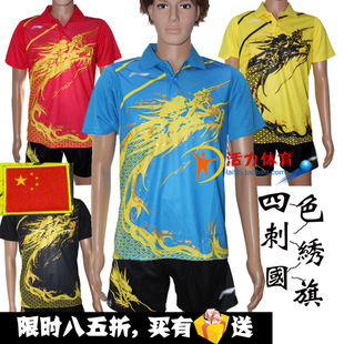 Long serving London Olympic table tennis team competition clothing Li Ning China table tennis clothes suit embroidered flags