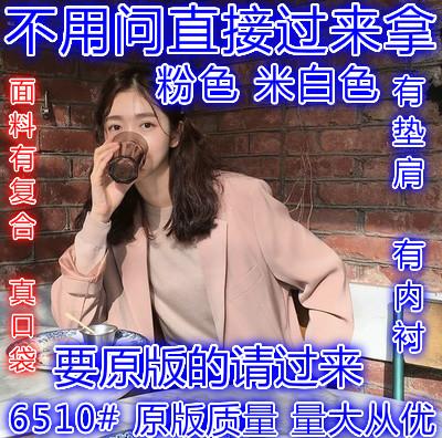 韩国chic早秋显白复古纯色温柔气质知性长袖西装外套