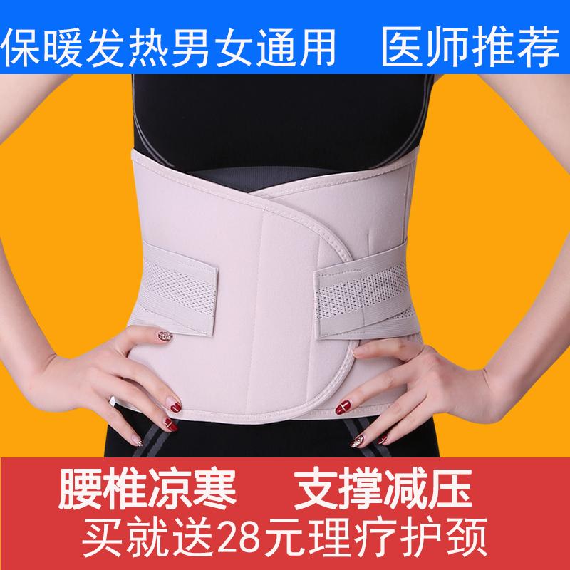 腰椎盘突出护腰带腰椎保暖腰托劳损腰疼男女士磁疗自发热医用护腰