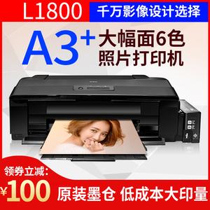 爱普生L1800彩色喷墨照片打印机A3连供L1300六6色热转印超R1390