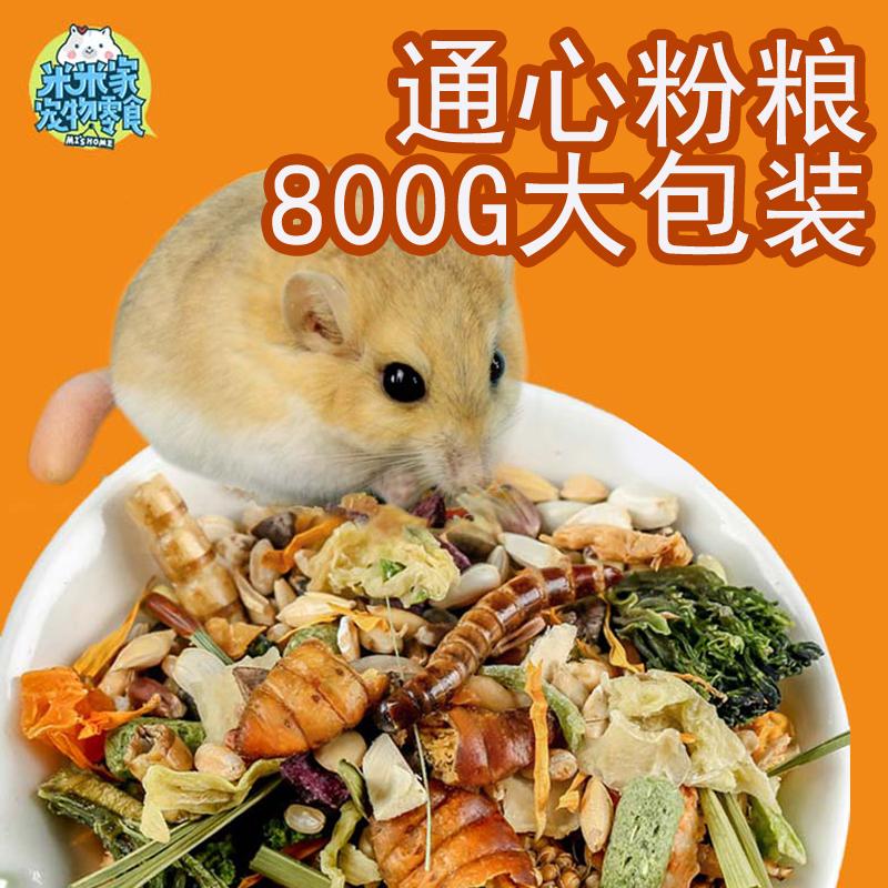 [米米家宠物零食铺饲料,零食]米米家北非肥尾沙鼠饲料自配通心粉仓鼠月销量29件仅售52.9元