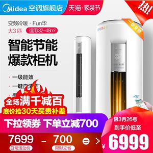 领700元券购买Midea/美的 KFR-72LW/WYGN8A1@ 3匹变频冷暖智能空调客厅立式柜机