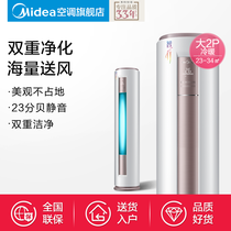 Midea KFR-51LW DY-YA400 (D3) Large 2 warm and cold cabinets living room vertical air conditioning