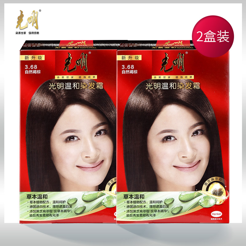 【2盒】光明染发剂植物 温和无氨染发膏女低刺激遮白发自己在家染