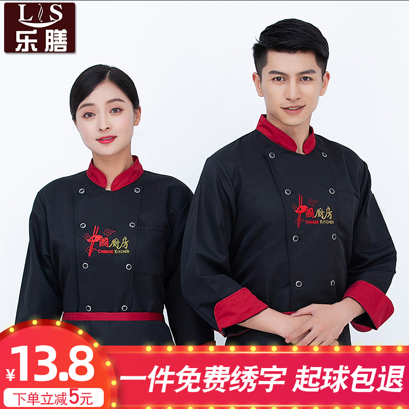Chefs work clothes mens long sleeves winter thick chefs clothes dining room kitchen work clothes back kitchen cake baking tooling
