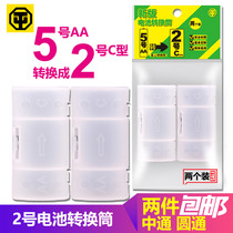 No. 5th Battery converted to No. 2nd Battery conversion Bucket Export Quality battery 5th to 2nd converter 2 pieces