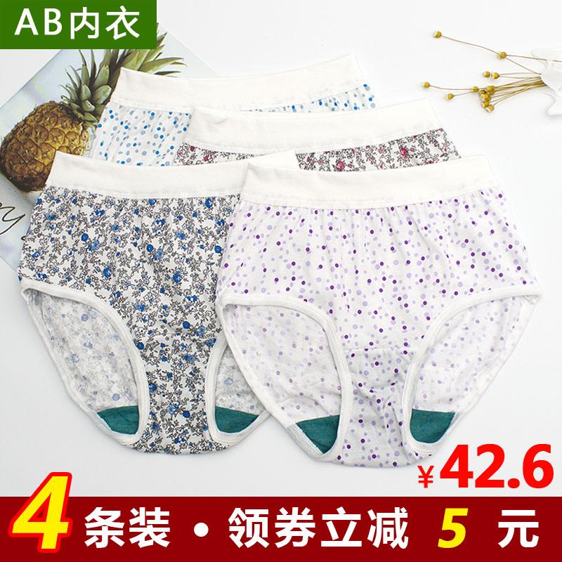 【4条】AB内衣内裤女纯棉舒适短裤女士三角裤中老年高腰大码0182