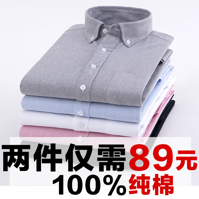 100% cotton Oxford spinning shirt mens long sleeve middle aged and young middle aged and old people plus size plain cotton shirt