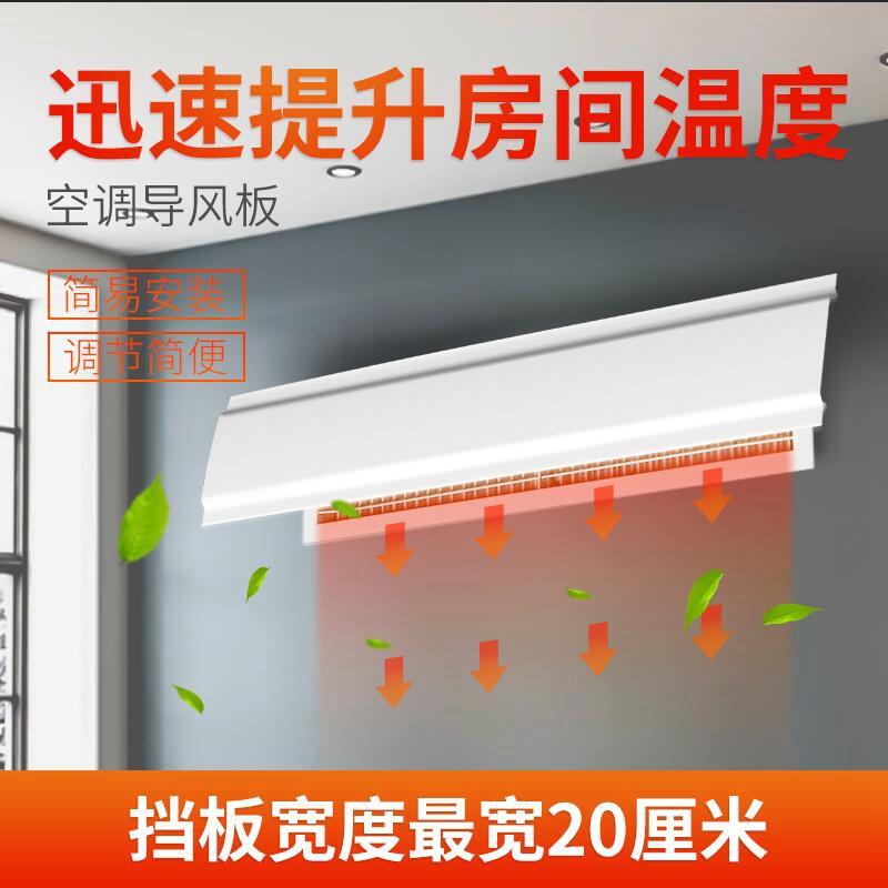 中央空调吸顶导风罩挡板冷气遮风限2000张券