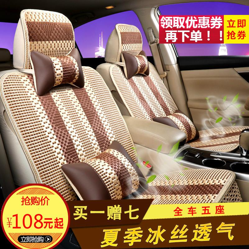 汽车坐垫夏季冰丝全包围座套四季通用车垫夏天小车专用座椅套凉垫