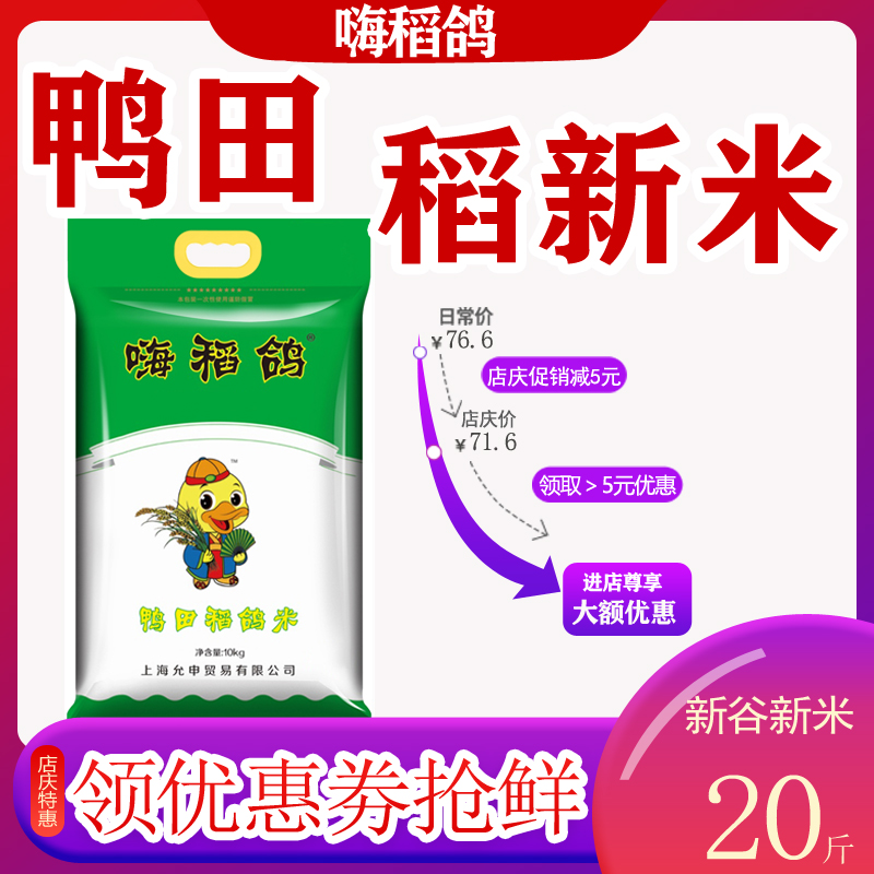 New rice 10kg duck field rice pigeon new rice soft fragrant rice duck rice farmhouse glutinous and fragrant soft glutinous New Rice