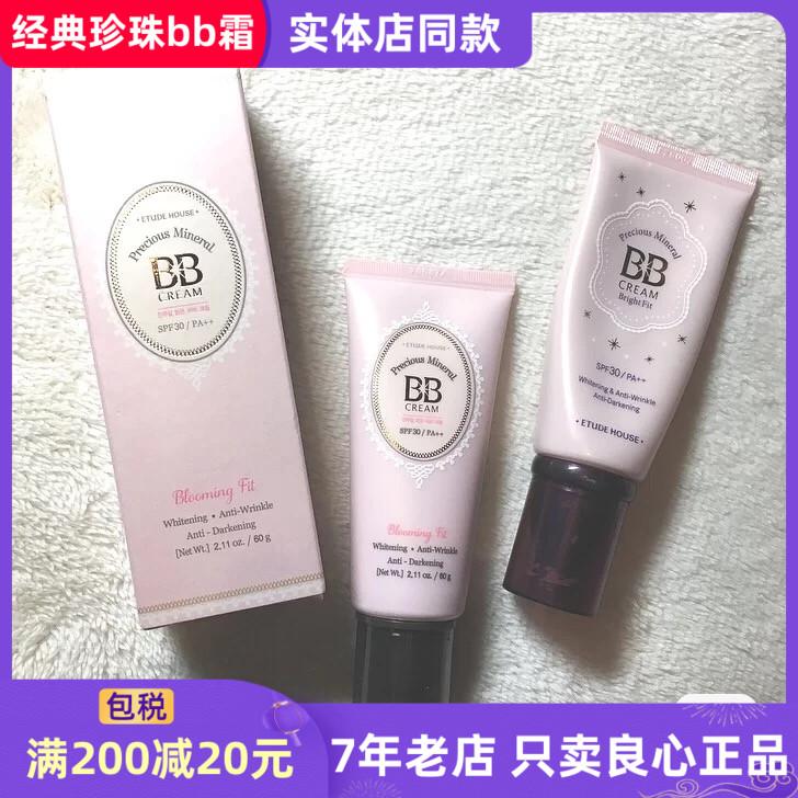 韩国伊蒂之屋precious mineral爱丽小屋梦幻珍珠隔离遮瑕BB霜60g