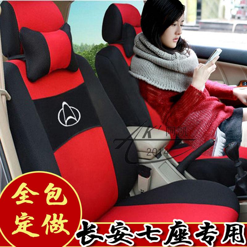 12月02日最新优惠长安欧尚x70a欧诺七座全包汽车座套
