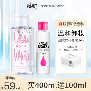 英国玻儿金盏花三合一卸妆水清洁脸部温和无刺激眼唇卸妆液按压瓶