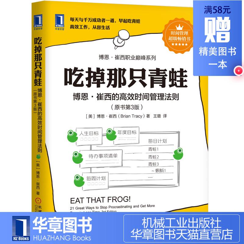 6399178|包邮正版吃掉那只青蛙:博恩・崔西的高效时间管理法则(原书第3版)  博恩崔西管理企业管理时间整理术提升工作效率自我管理