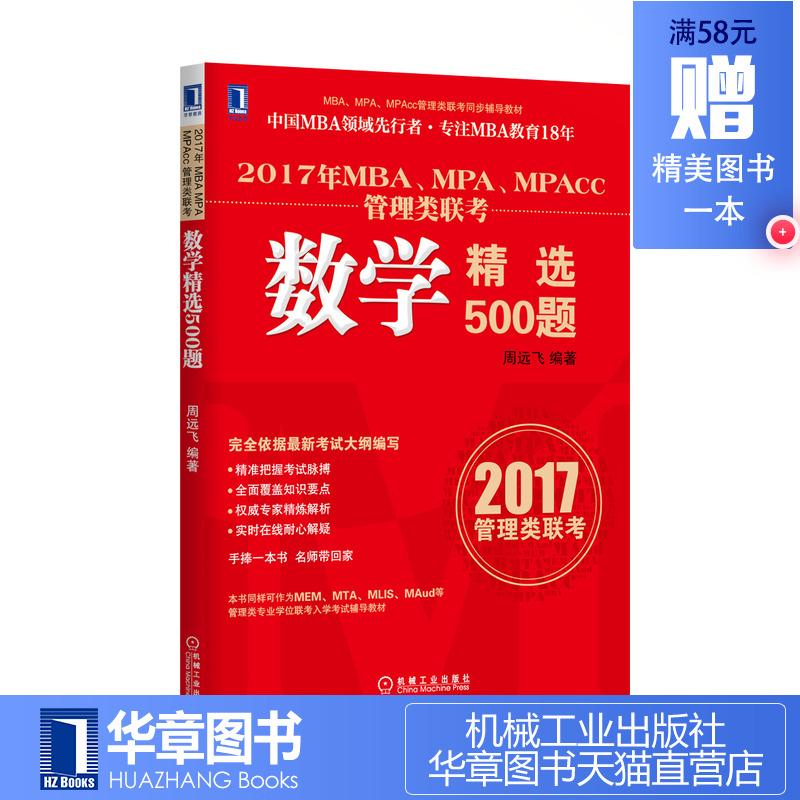 4879598 正版现货 2017年MBA、MPA、MPAcc管理类联考数学精选500题  书籍 商城